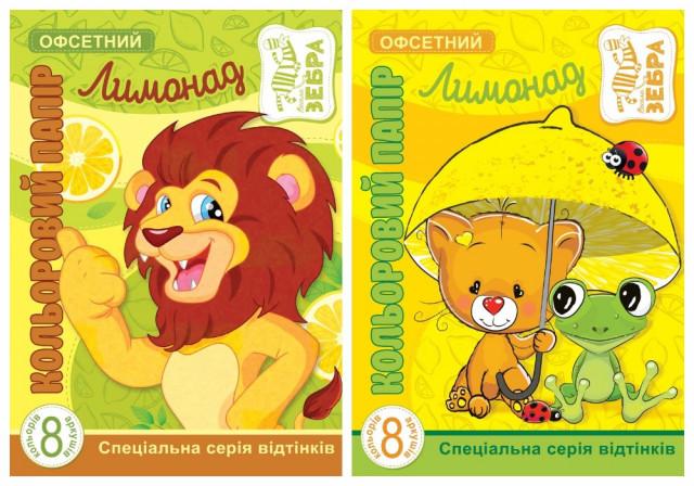 Набір Кольорового  паперу Офсетного Лимонад, формат 205х280 мм, 8 аркушів, обкладинка  Українською  мовою, дизайн -17179-17180