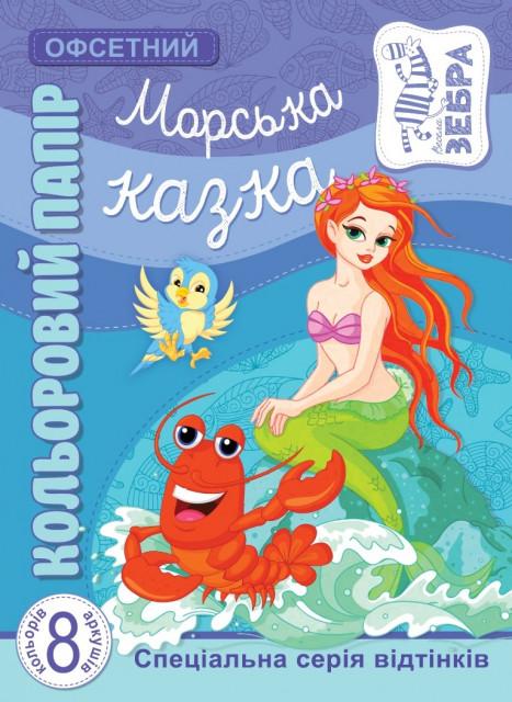 Набір Кольорового  паперу Офсетного Казка, формат 205х280 мм, 8 аркушів, обкладинка  Українською  мовою, дизайн -17183-17184