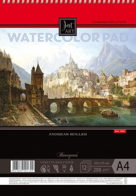 Альбом для Акварелі, папір Неструктурована, 200 г / м2, формат А4(285х195 мм), 12 аркушів, на спіралі