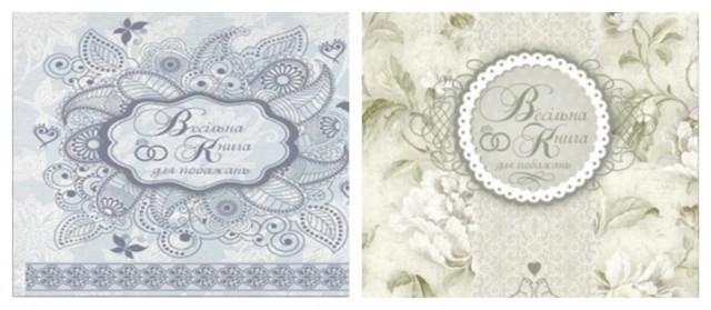 Весільна книга для побажань 7БЦ, формат 200х200 мм, 48 листів, українською мовою, дизайн - 03-04