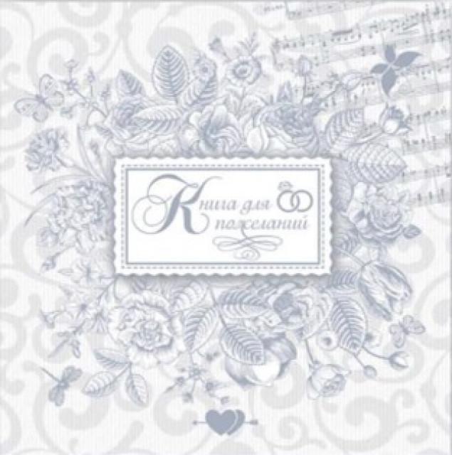Весільна книга для побажань 7БЦ, формат 200х200 мм, 48 листів, російською  мовою, дизайн - 01-02