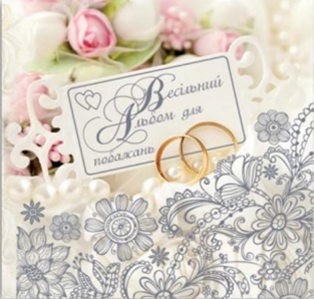 Весільний альбом для побажань 7БЦ, розмір 268х268 мм, 48 листів, українською мовою, дизайн - 01-02