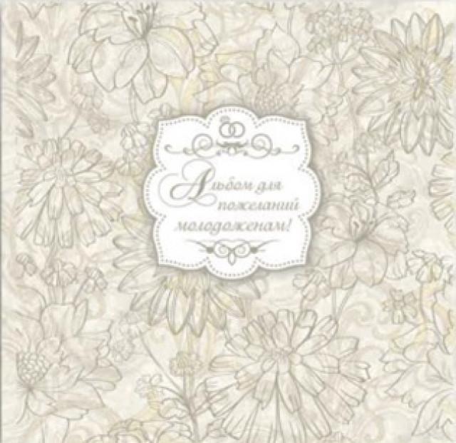 Весільний альбом для побажань 7БЦ, розмір 268х268 мм, 48 листів, російською мовою, дизайн - 03-04