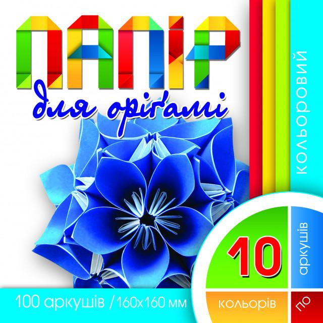 Набір паперу для Орігамі 160х160 мм, 100 аркушів, 10 кольорів, обкладинка українською мовою