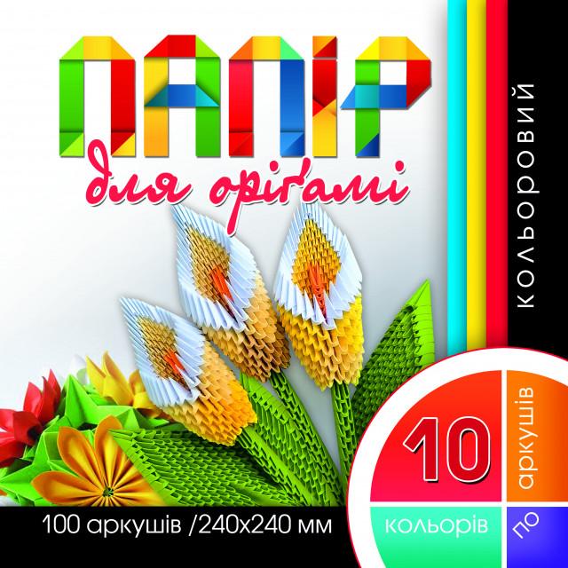 Набір паперу для Орігамі 240х240 мм, 100 аркушів, 10 кольорів, обкладинка українською мовою