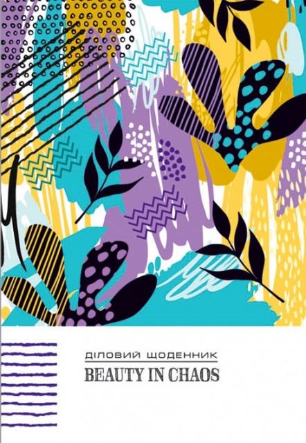 Щоденник Недатований Інтегральна  палітурка, формат 137х197 мм, 320 сторінок, блок  Укр.  мовою, дизайн - 18300