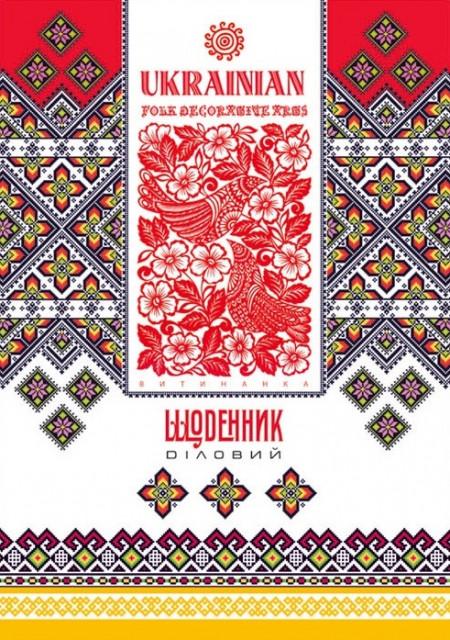 Щоденник Недатований Інтегральна  палітурка, формат 137х197 мм, 320 сторінок, блок  Укр.  мовою, дизайн - 18288