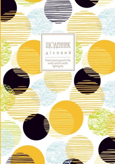 Щоденник Недатований Інтегральна  палітурка, формат 137х197 мм, 320 сторінок, блок  Укр.  мовою, дизайн - 18280