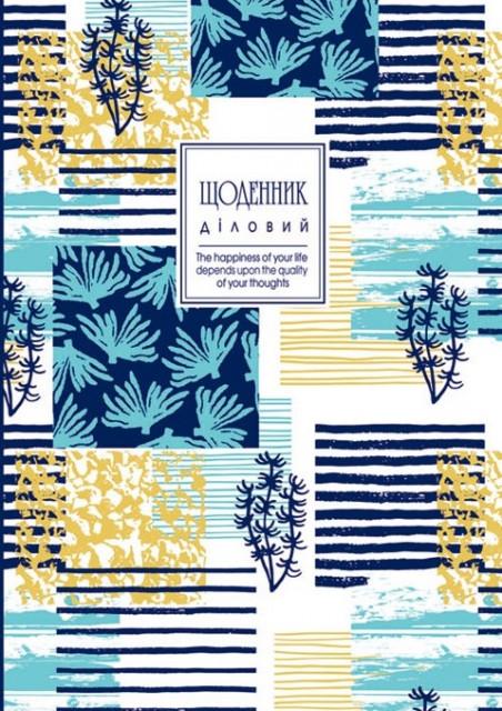 Щоденник Недатований Інтегральна  палітурка, формат 137х197 мм, 320 сторінок, блок  Укр.  мовою, дизайн - 18278