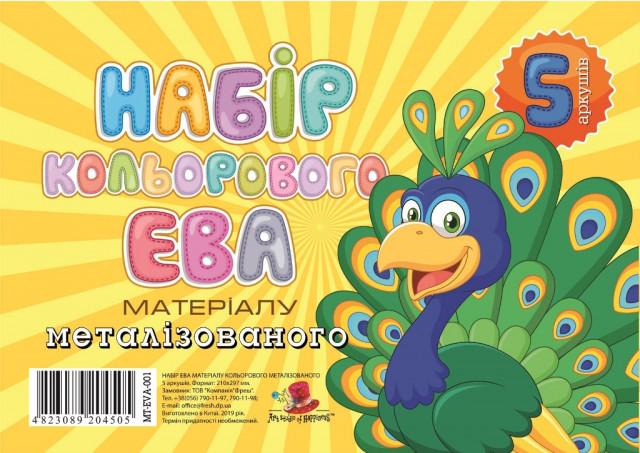 Набір кольорового ЕВА матеріалу (Фоаміран) Металізований,  товщина 2,0 мм, розмір 210х297 мм, 5 аркушів, дизайн МT-EVA-018, Фіолетовий