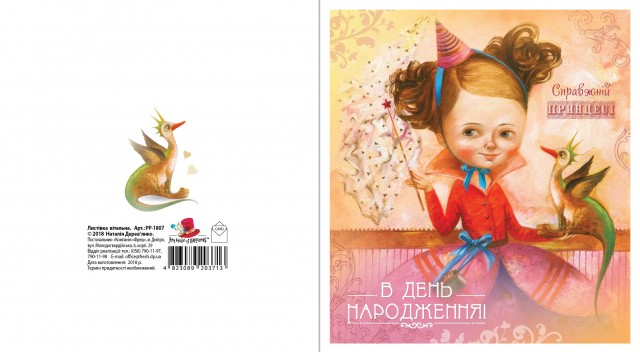 Листівка вітальна, розмір 140х155 мм, Ліцензія Дерев'янко, дизайн - РР 18-07 В день народження