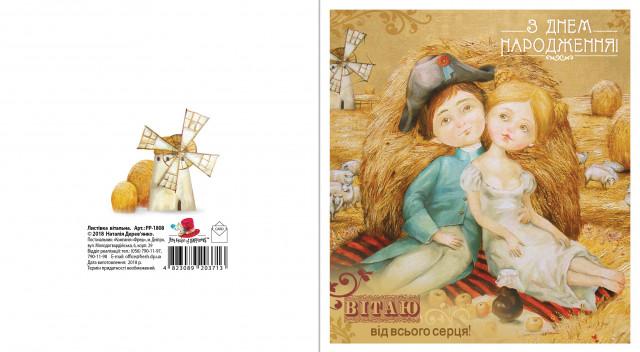 Листівка вітальна, розмір 140х155 мм, Ліцензія Дерев'янко, дизайн - РР 18-08  З днем  народження