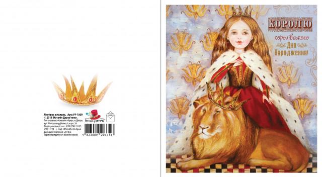 Листівка вітальна, розмір 140х155 мм, Ліцензія Дерев'янко, дизайн - РР 18-09  Королівського дня  народження