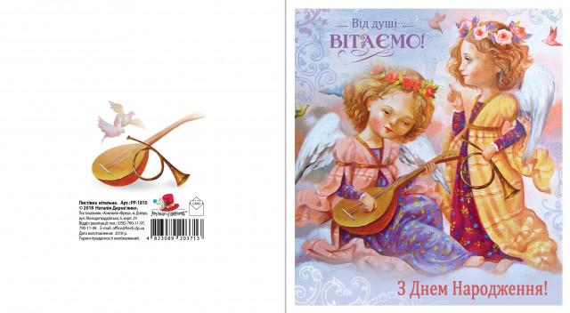 Листівка вітальна, розмір 140х155 мм, Ліцензія Дерев'янко, дизайн - РР 18-10  З днем  народження