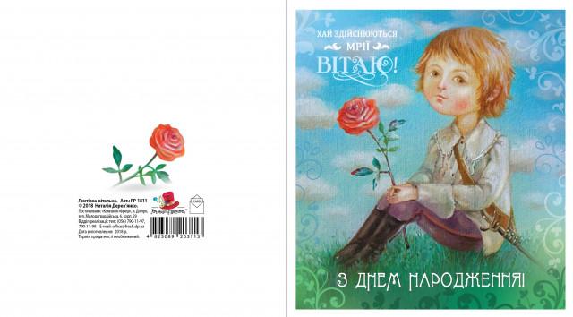 Листівка вітальна, розмір 140х155 мм, Ліцензія Дерев'янко, дизайн - РР 18-11  З днем  народження