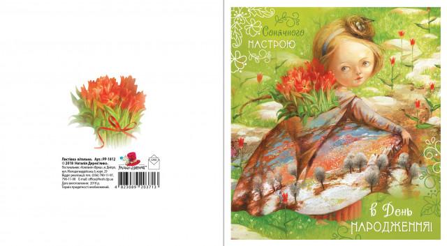 Листівка вітальна, розмір 140х155 мм, Ліцензія Дерев'янко, дизайн - РР 18-12 В день народження