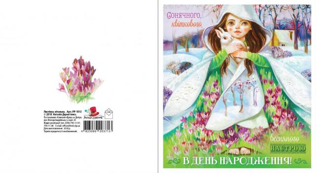 Листівка вітальна, розмір 140х155 мм, Ліцензія Дерев'янко, дизайн - РР 18-13 В день народження