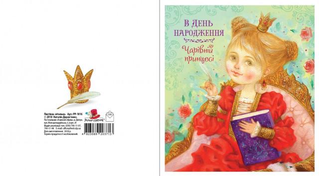 Листівка вітальна, розмір 140х155 мм, Ліцензія Дерев'янко, дизайн - РР 18-16  В день  народження