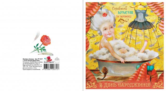 Листівка вітальна, розмір 140х155 мм, Ліцензія Дерев'янко, дизайн - РР 18-17 В день  народження
