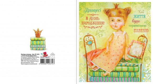 Листівка вітальна, розмір 140х155 мм, Ліцензія Дерев'янко, дизайн - РР 18-18  В день  народження