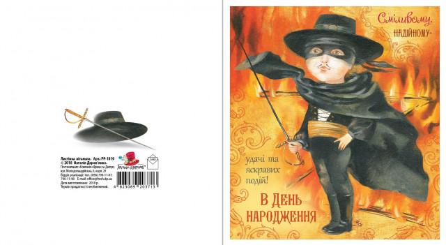 Листівка вітальна, розмір 140х155 мм, Ліцензія Дерев'янко, дизайн - РР 18-19  В день  народження