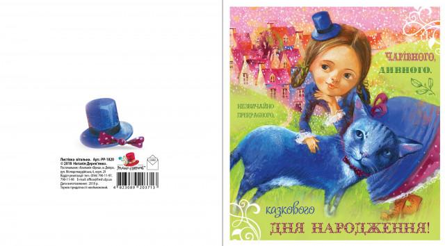 Листівка вітальна, розмір 140х155 мм, Ліцензія Дерев'янко, дизайн - РР 18-20  Казкового  дня народження