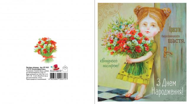 Листівка вітальна, розмір 140х155 мм, Ліцензія Дерев'янко, дизайн - РР 18-25   З днем  народження