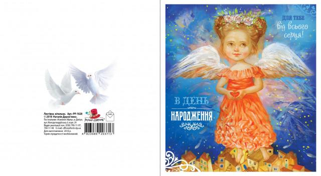 Листівка вітальна, розмір 140х155 мм, Ліцензія Дерев'янко, дизайн - РР 18-28  В день  народження