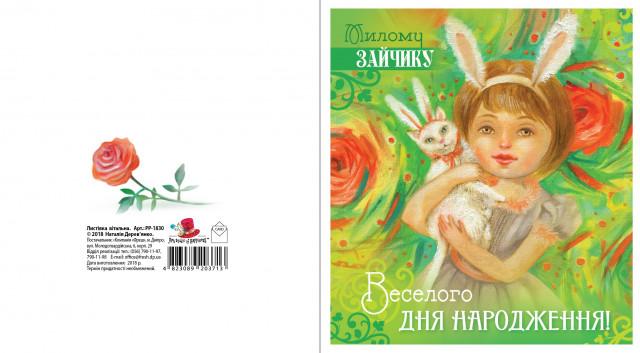 Листівка вітальна, розмір 140х155 мм, Ліцензія Дерев'янко, дизайн - РР 18-30  Веселого  дня народження