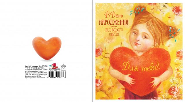Листівка вітальна, розмір 140х155 мм, Ліцензія Дерев'янко, дизайн - РР 18-32  В день  народження