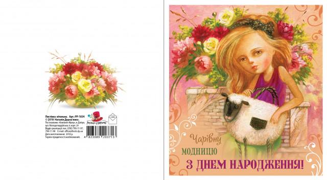 Листівка вітальна, розмір 140х155 мм, Ліцензія Дерев'янко, дизайн - РР 18-34   З днем  народження