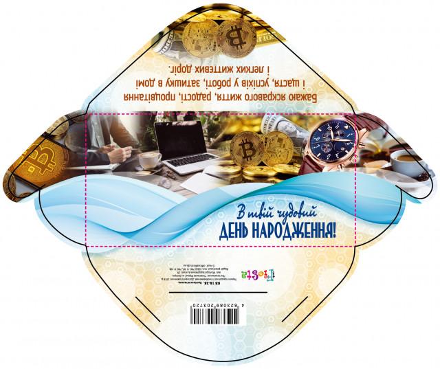 Конверт простий, без обробки, розмір 168х84 мм,  Українською  мовою , дизайн -  КВ 18-28 В твій чудовий день народження