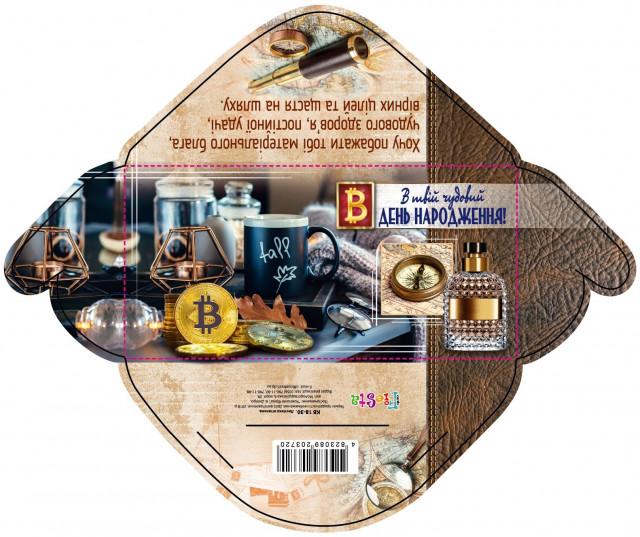 Конверт простий, без обробки, розмір 168х84 мм,  Українською  мовою, дизайн -  КВ 18-30 В твій чудовий день народження