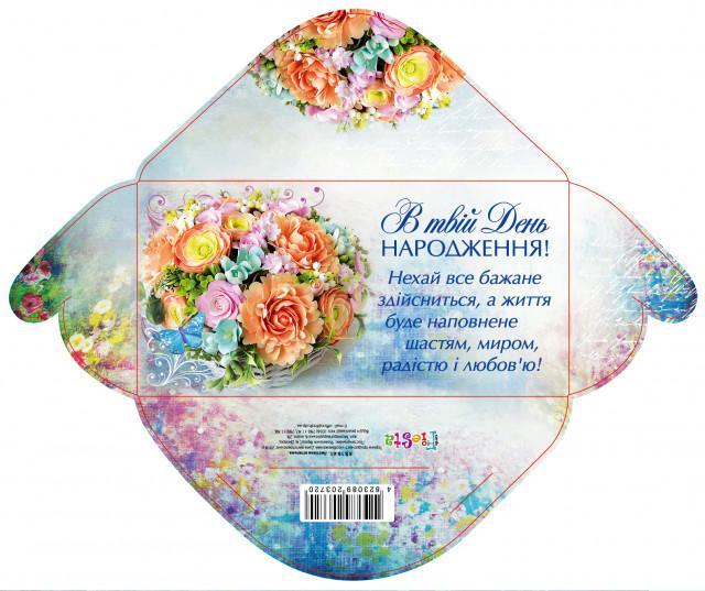 Конверт простий, без обробки, розмір 168х84 мм,  Українською  мовою , дизайн -  КВ 18-61 В твій  день народження
