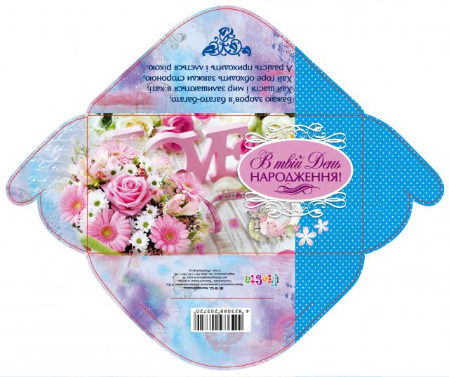 Конверт простий, без обробки, розмір 168х84 мм,  Українською  мовою , дизайн -  КВ 18-62 В твій  день народження