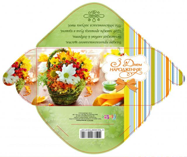 Конверт простий, без обробки, розмір 168х84 мм,  Українською  мовою, дизайн -  КВ 18-72 З днем народження