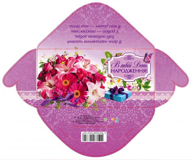 Конверт простий, без обробки, розмір 168х84 мм,  Українською  мовою , дизайн -  КВ 18-74 В твій  день народження
