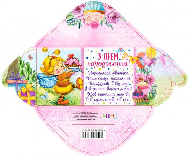 Конверт простий, без обробки, розмір 168х84 мм,  Українською  мовою , дизайн -  КВ 18-97 З днем народження