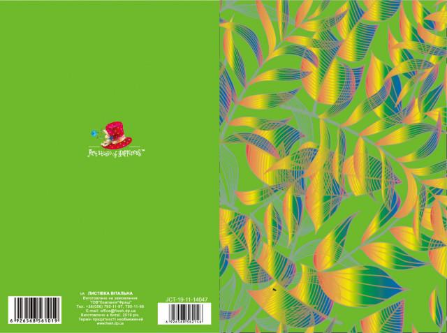 Листівка Вітальна Ручна робота, розмір 115х170, дизайн - JCT-19-11-14047