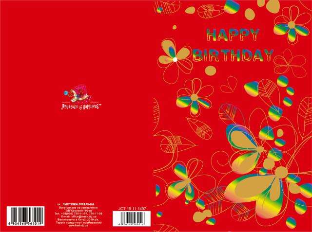 Листівка Вітальна Ручна робота, розмір 115х170,  дизайн -JCT-19-11-1407