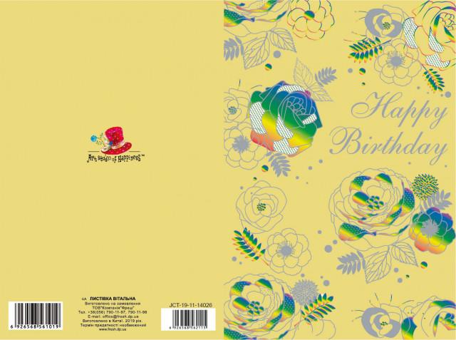Листівка Вітальна Ручна робота, розмір 115х170,  дизайн -JCT-19-11-14026