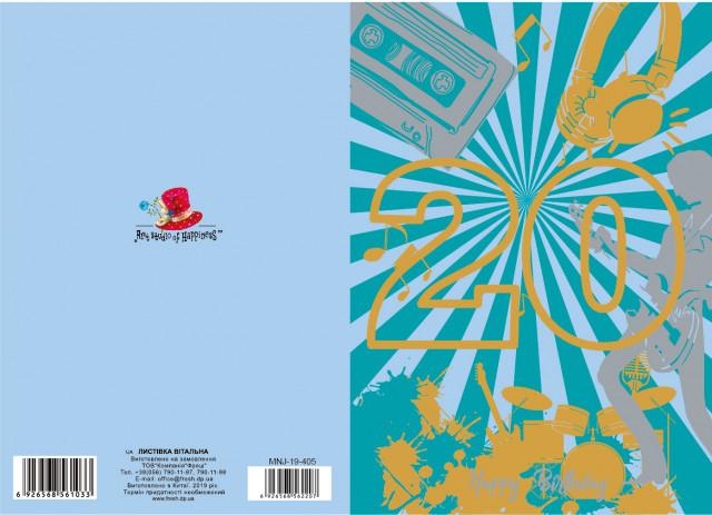 Листівка Вітальна Ручна робота, розмір 117х167,  дизайн -MNJ-19-405