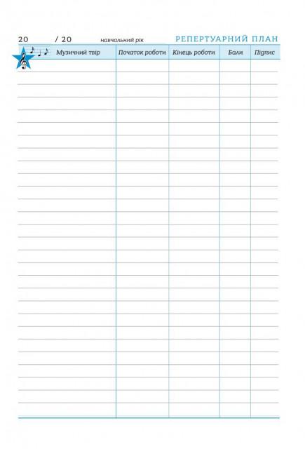 Щоденник для музичної школи, 60г, 165х240 мм, 48 аркушів, Інтегральна палітурка, дизайн-21370