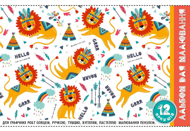 Альбом для малювання на скобі, формат 202х292 мм, 12 аркушів дизайн -  21437-21440