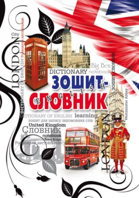 Зошит - Словник Англійська мова, 7БЦ,  розмір В5, 48 аркушів, обкладинка з Матовим ламінуванням, дизайн - 1601-1604
