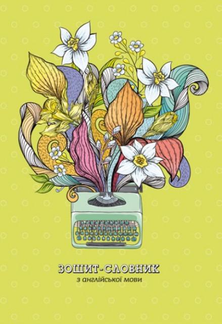 Зошит - Словник Англійська мова, 7БЦ, розмір 165х240 мм, 96 аркушів, обкладинка з Матовим ламінуванням, Вибірковий УФ-лак, дизайн - 19191-19194